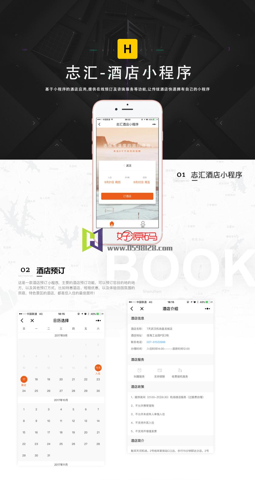 志汇-酒店小程序 2.7 小程序前端+后端微擎原版小程序源码-好源码