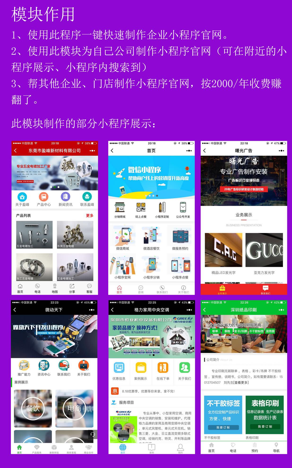 企业门店官网DIY制作 1.2.1 小程序前端+后端