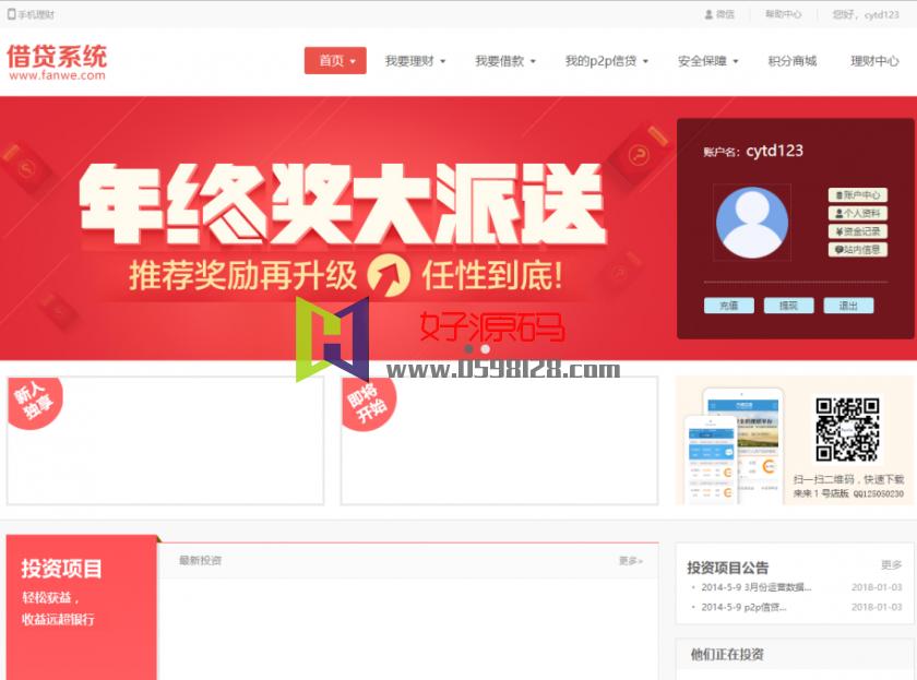 最新方维p2p借贷网商业系统3.6.9理财版+红|蓝两套模板|手机触屏版|官方app