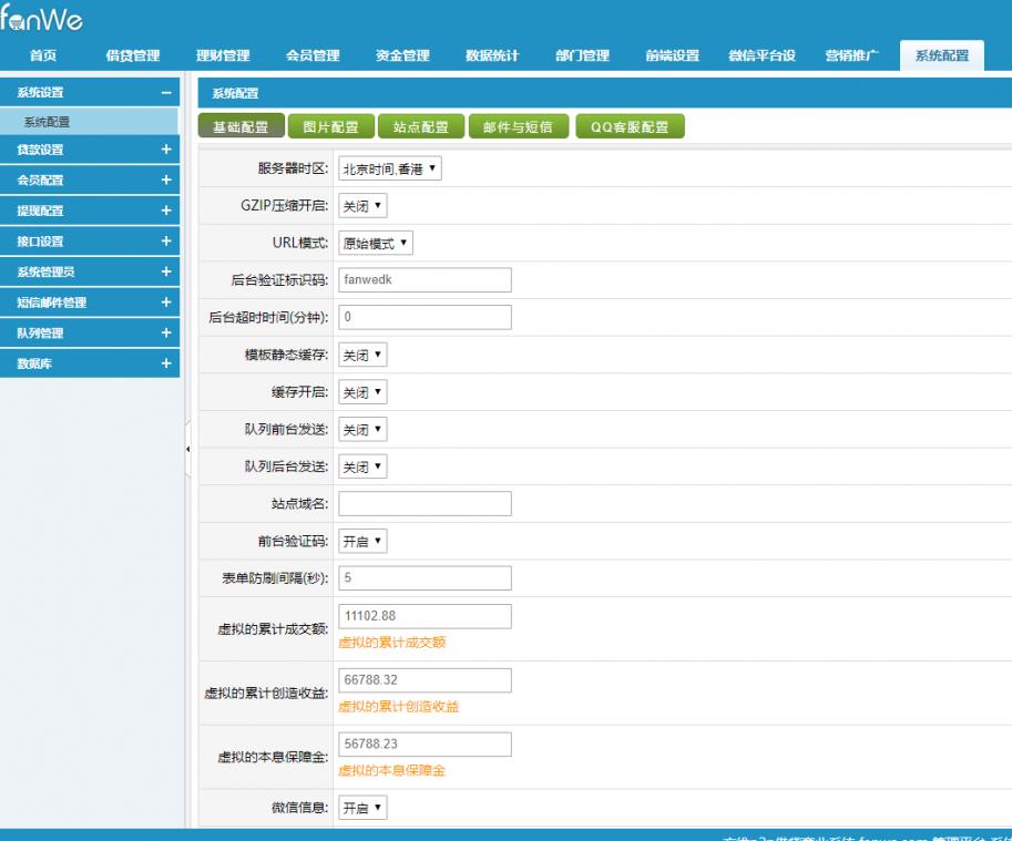 最新方维p2p借贷网商业系统3.6.9理财版+红|蓝两套模板|手机触屏版|官方app-菜鸟源码资源站