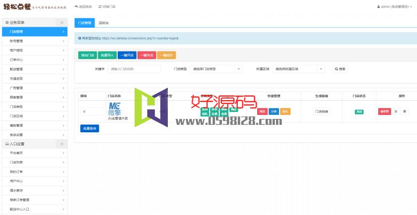 微擎微赞通用功能:码上点餐外卖餐饮系统 6.8.5 微信二维码点餐管理系统-好源码