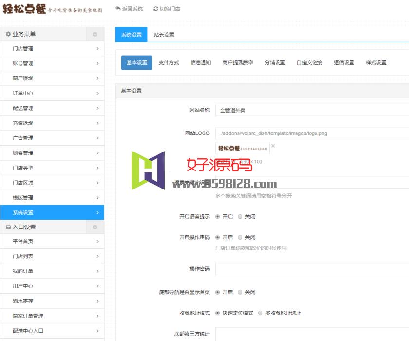 微擎微赞通用功能:码上点餐外卖餐饮系统 6.8.5 微信二维码点餐管理系统