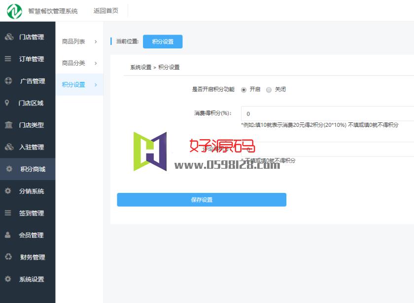 志汇-餐饮外卖小程序 7.0 开源版 新增商家管理后端 支持多店单店 支持手段管理订单