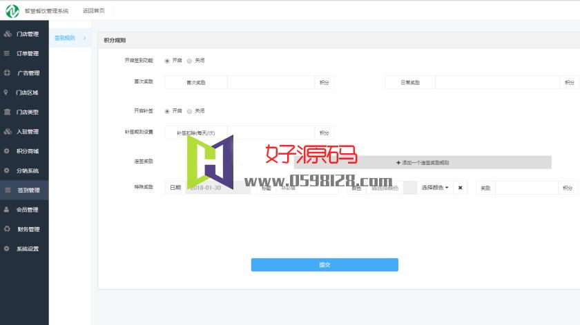 志汇-餐饮外卖小程序 7.0 开源版 新增商家管理后端 支持多店单店 支持手段管理订单-好源码