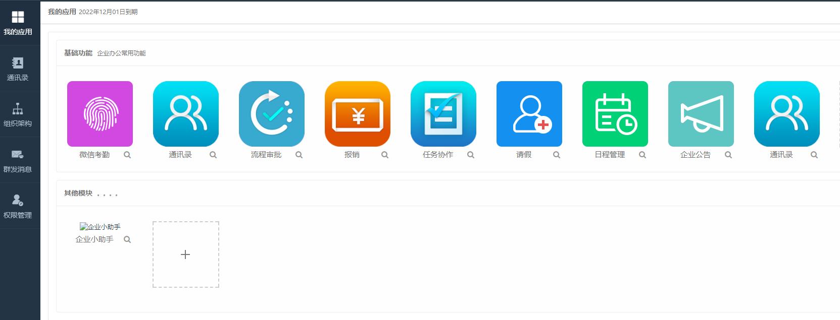 【免费下载】微信企业OA系统,微信移动OA办公,含CRM+进销存等-菜鸟源码资源站