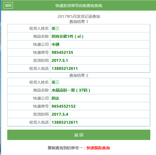 PHP自适应响应式源码通用订单客户数据资料查询系统网站源码-好源码