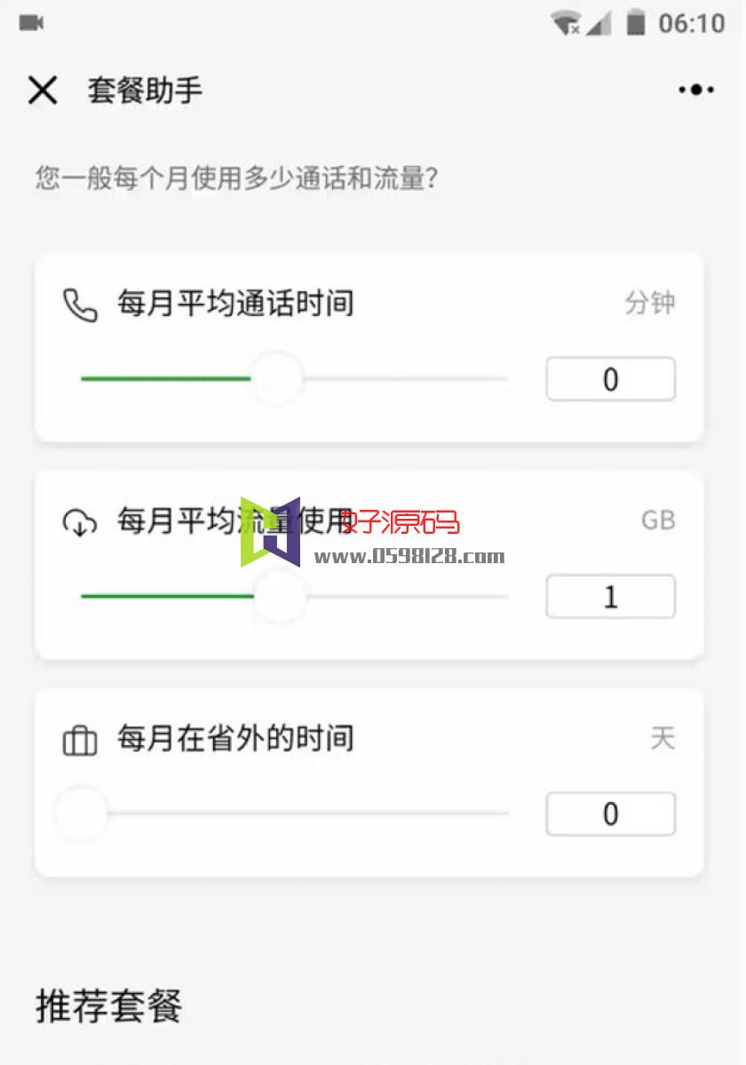 【免费下载】手机套餐对比选购微信小程序源码