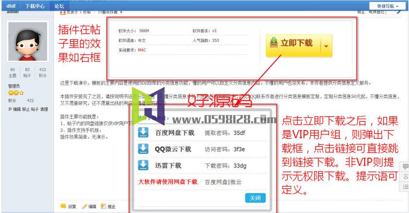 网盘链接仅vip下载 v1.0