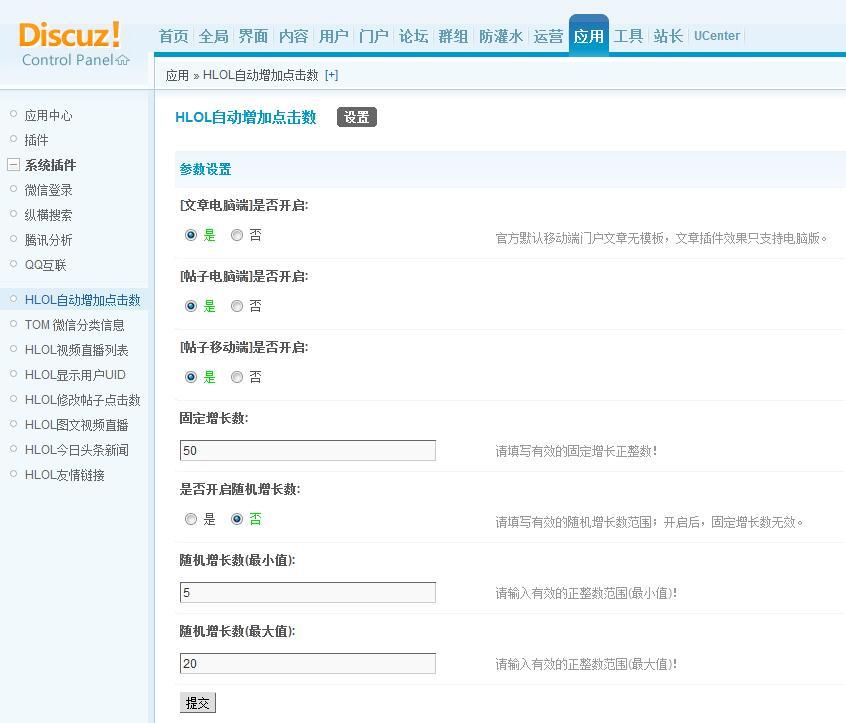 【免费下载】HLOL自动增加点击数 1.0.0(价格19元)