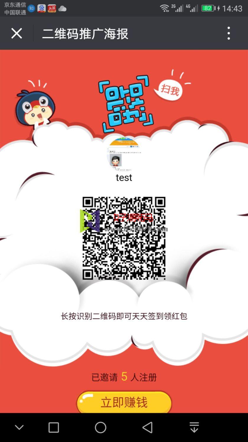 【免费下载】二维码推广海报 邀请注册1.0