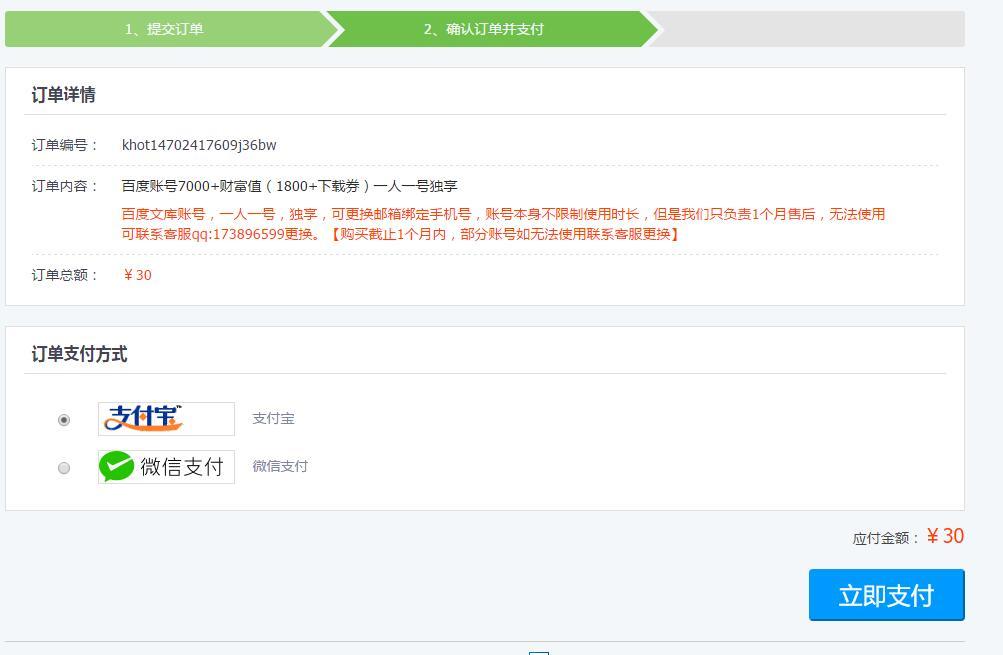 全能支付宝微信支付 微信/支付宝v3.0.0商业版dz插件,为其他插件提供支付功能等-菜鸟源码资源站