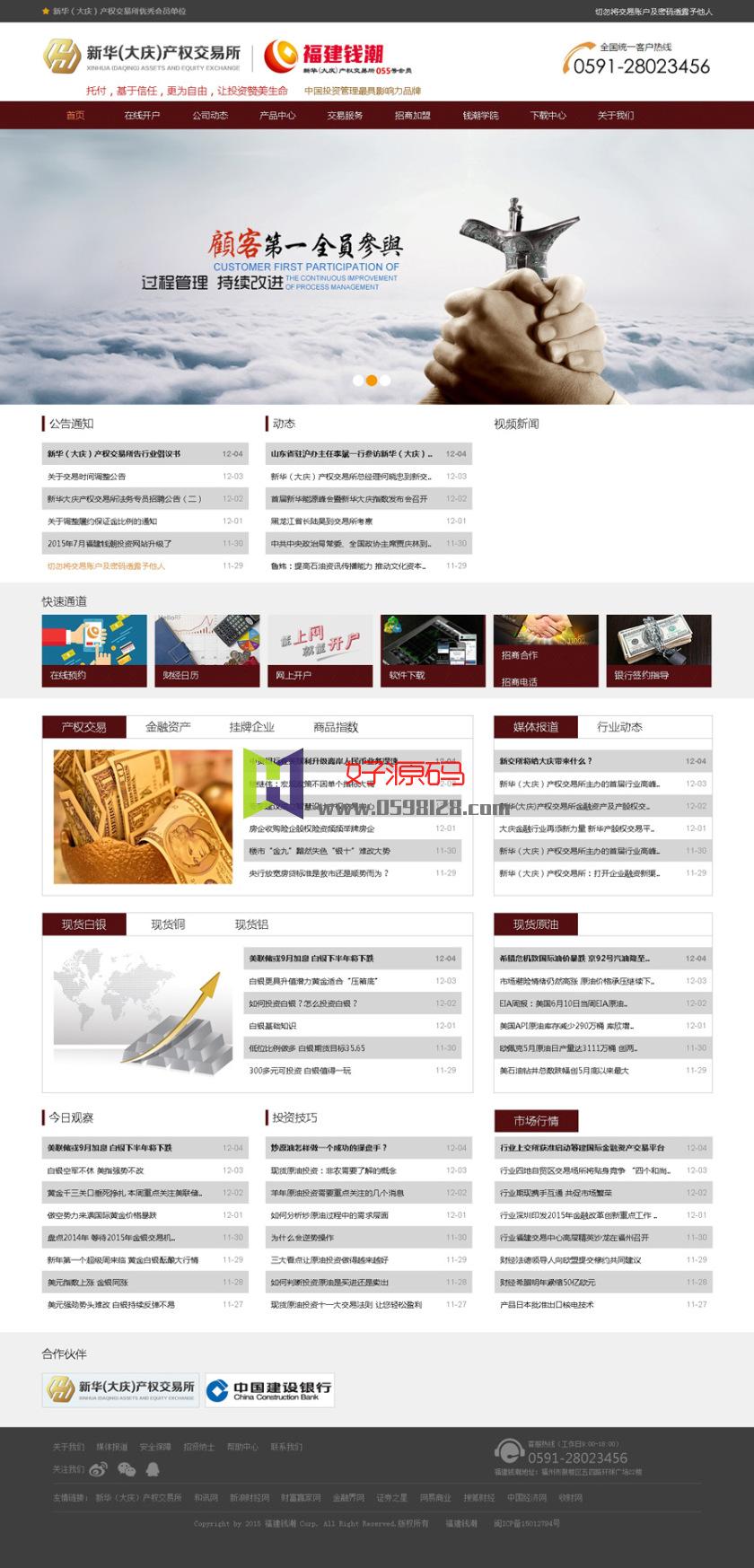 【免费下载】好源码网仿制 dedecms仿产权交易所模板织梦模板-好源码