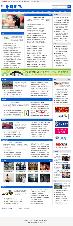 【免费下载】最新仿中华新闻社文章门户类整站源码分享,织梦CMS内核新闻资讯娱乐新闻博客通用模板-好源码
