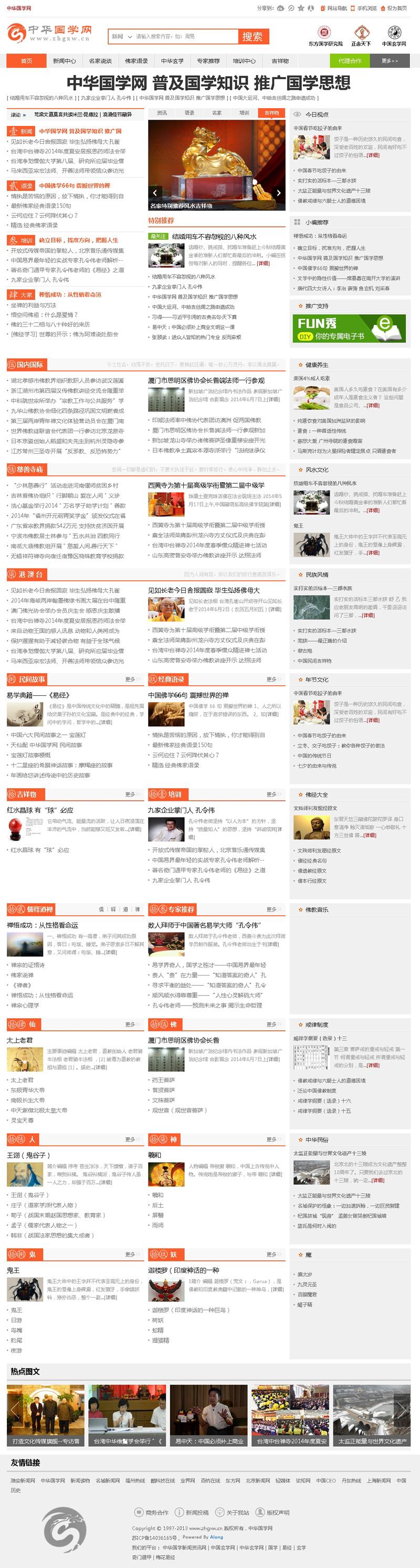 中华国学网模板 新闻资讯网站模板