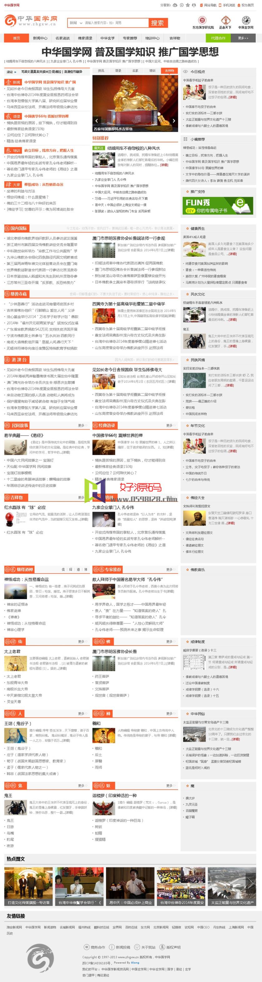 DEDECMS仿中华国学网模板 新闻资讯网站模板 织梦模板