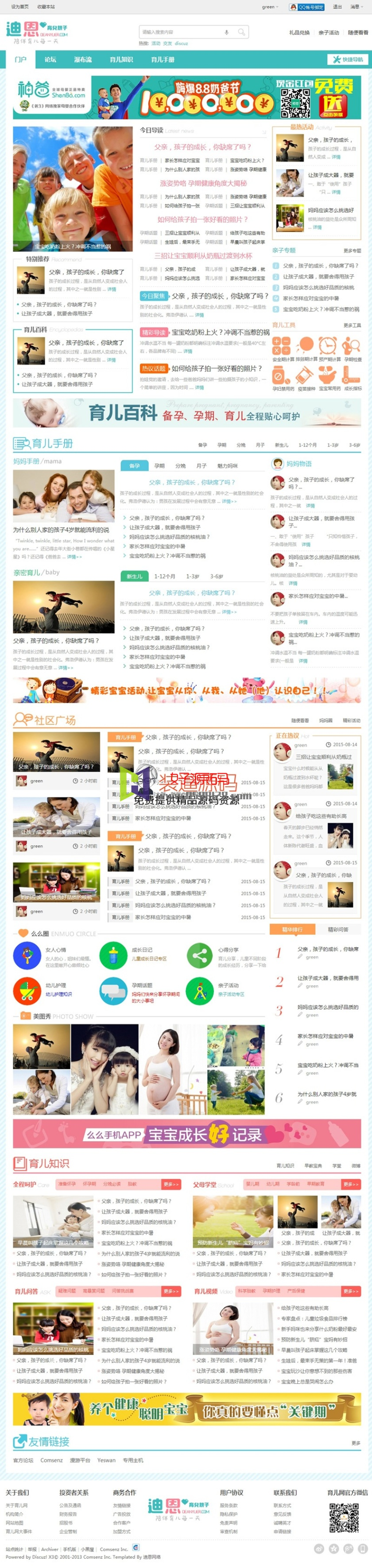 【免费下载】最新精品母婴商城社区DZ商业版模板|PHP整站带后台+WAP手机版亲子母婴社区模板