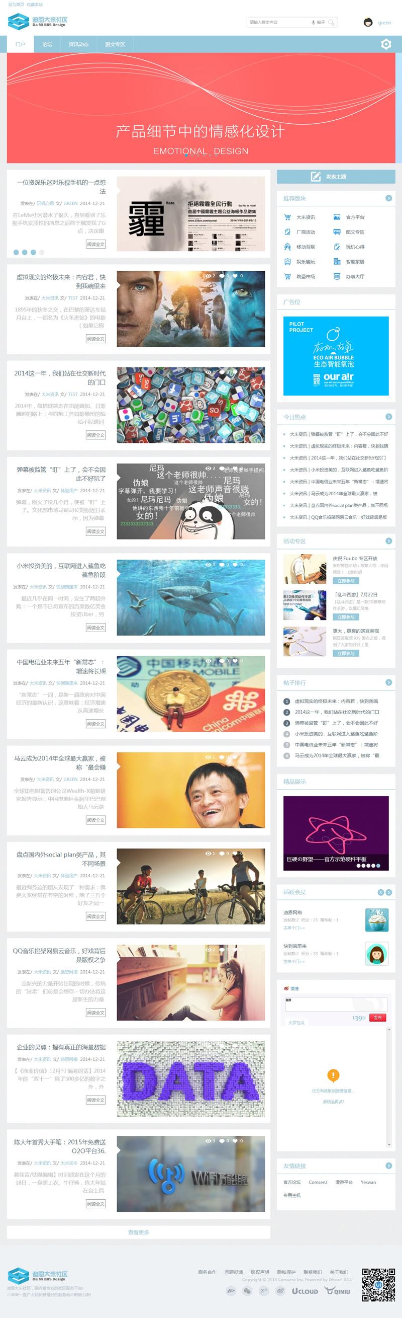 【免费下载】discuz模板:迪恩大米社区风格 商业版(GBK)