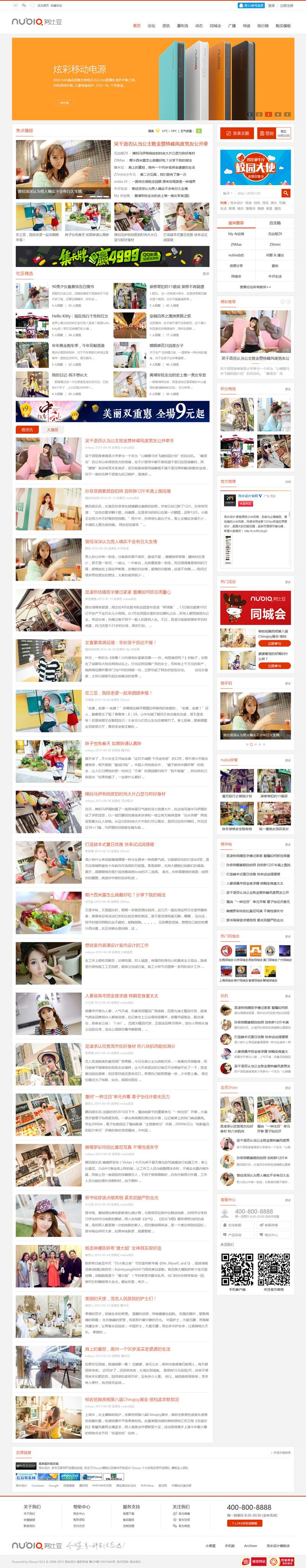 【免费下载】discuz模板:克米-努比亚微资讯 商业版_GBK+UTF8 价值480元