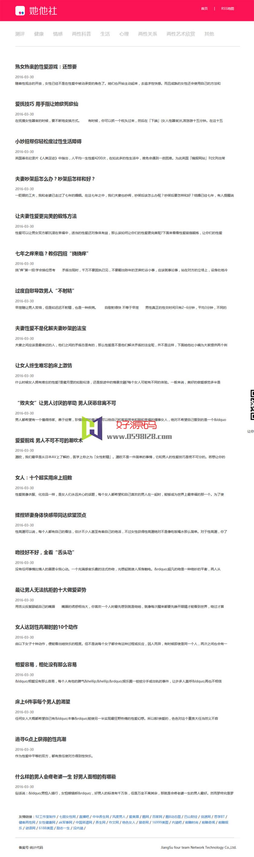 最新92GAME仿《她他社》网站整站源码带数据 自适应情趣类网站帝国CMS内核