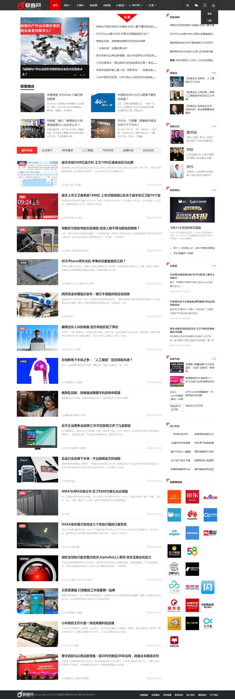 92kaifa 精仿《极客网》科技的新媒体平台 帝国CMS+ 火车头采集-好源码