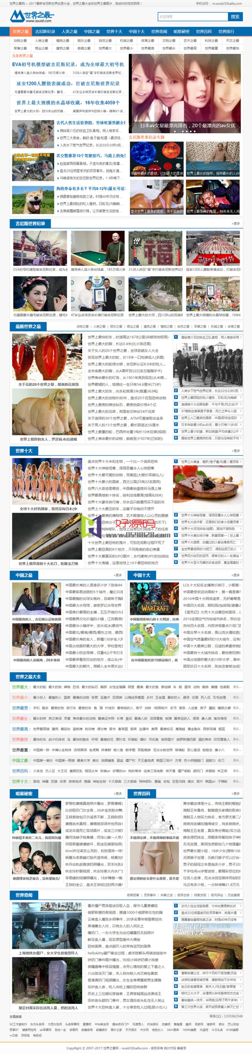 最新92kaifa仿《世界之最》完整版源码分享, 帝国CMS内核开发资讯类网站源码带手机版