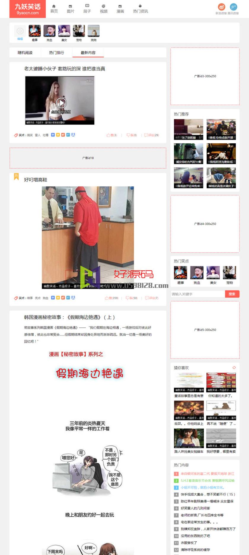最新92kaifa仿《九妖笑话》段子网站源码分享,帝国CMS内核开发带手机版