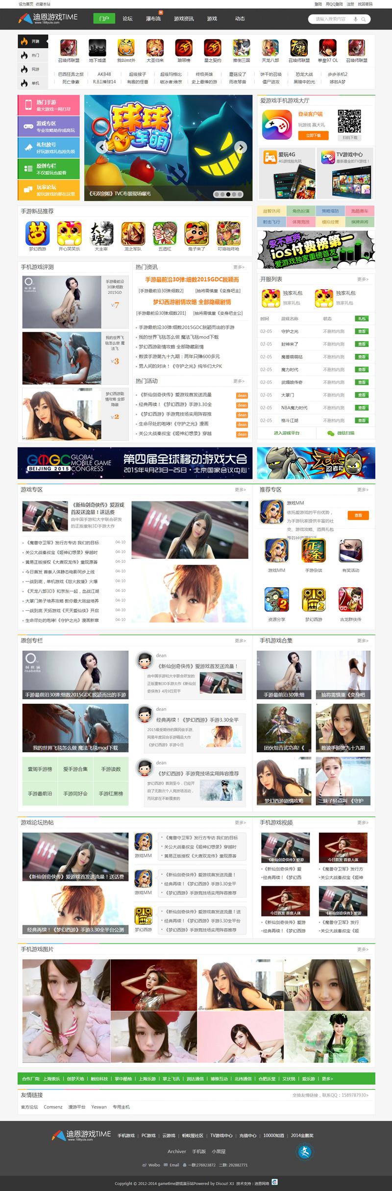 【免费下载】discuz模板:迪恩游戏Time风 商业版GBK+UTF8价值268元