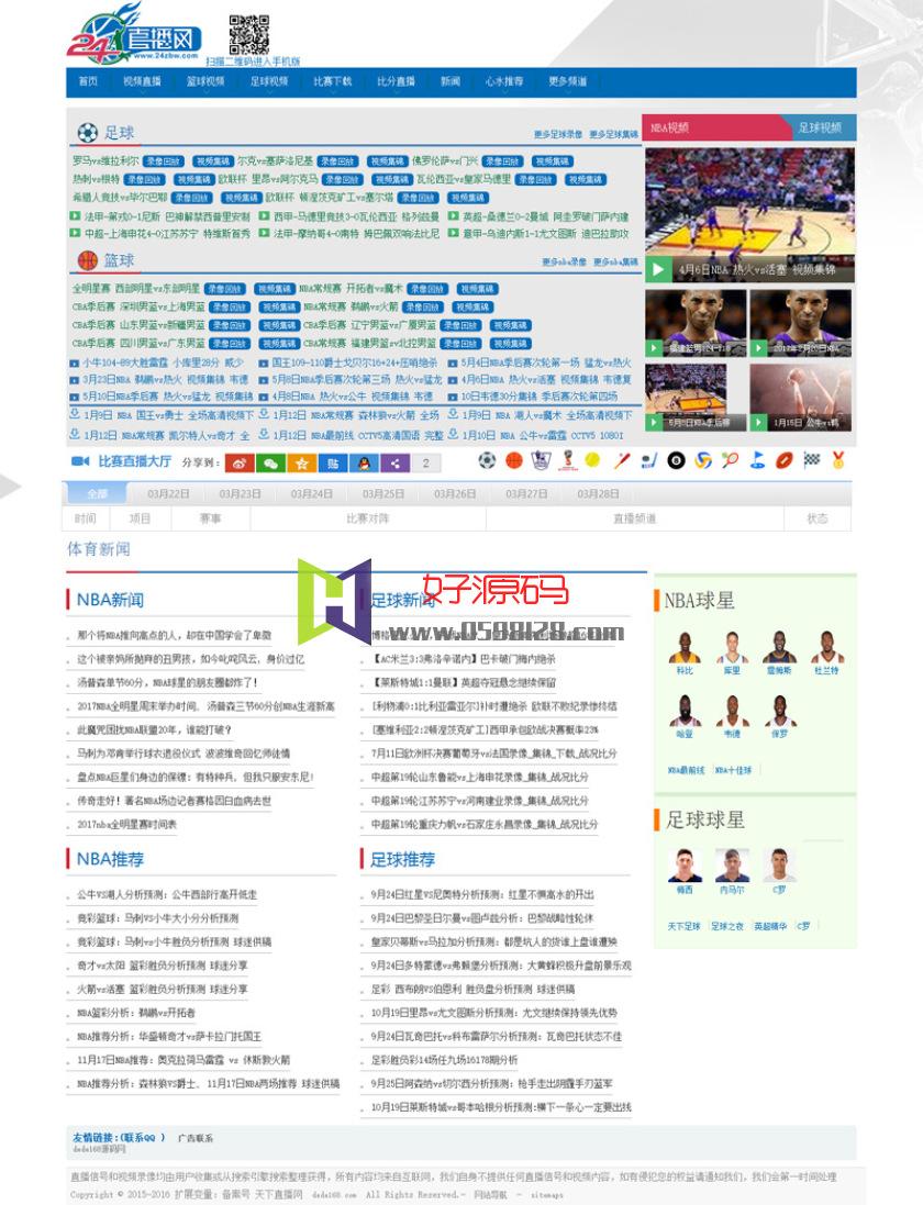 92kaifa仿《24直播网》体育视频直播站源码 带采集带手机版帝国CMS内核