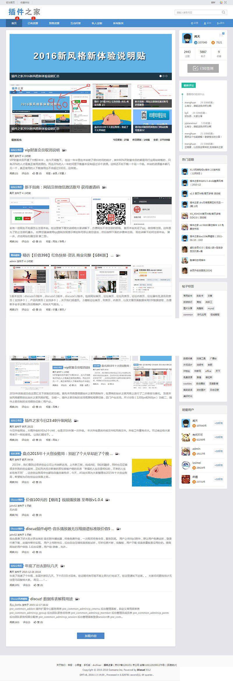精仿小纯站长之家论坛 dz模板分享,支持宽屏和窄屏切换
