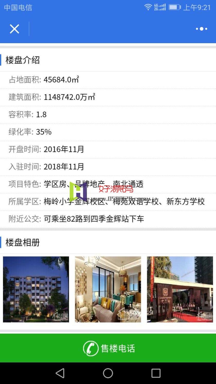 房产中介小程序 2.8 小程序前端+后端下载 微信端房产行业小程序应用功能 微信房屋信息