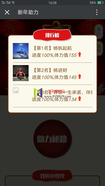 【免费下载】佑凡助力 4.7全开源版|适应春节 中秋等各类节日助力活动