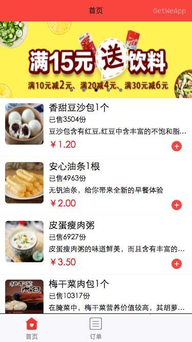 【免费下载】微信小程序源码仿红领巾在线订餐系统