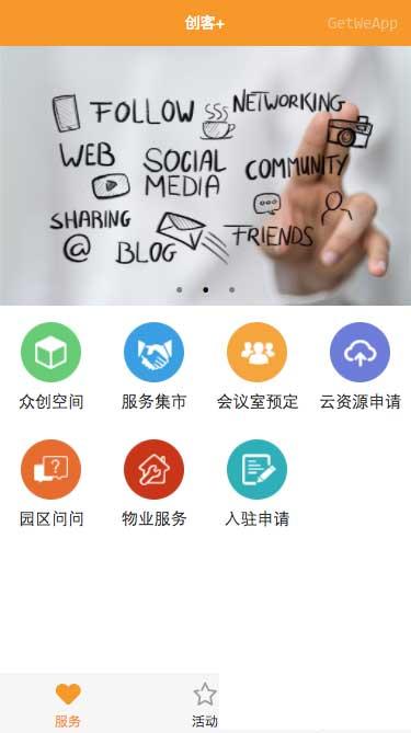 【免费下载】微信小程序源码仿《创客+》创客资源平台系统