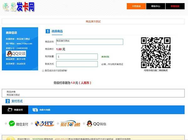 【免费下载】PHP自动发卡平台企业版源码 可自定义线路域名(多线路交易)-好源码