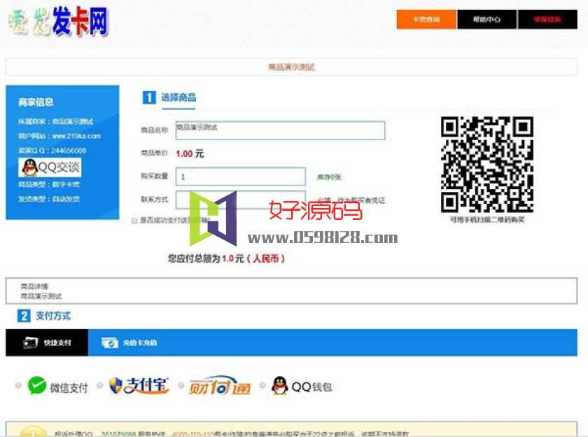 PHP自动发卡平台企业版源码