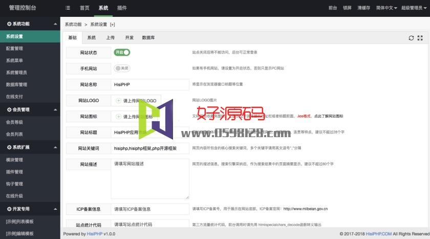 【免费下载】cmlphp+layui通用后台管理系统HisiPHP 基于TP5 + Layui 的后台管理框架-好源码