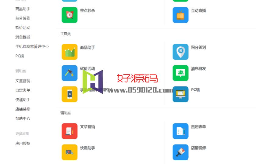 【免费下载】2018最新版 人人商城小程序源码V3_3.18(前端+后端)