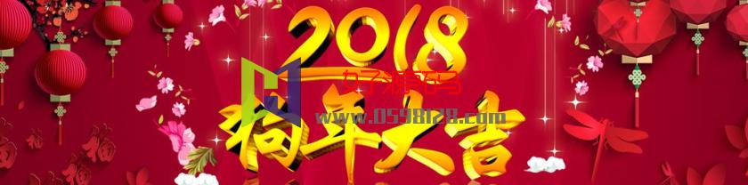 好源码站长祝大家新年快乐,万事如意,心想事成!-好源码