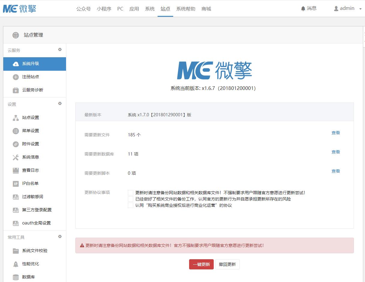 好源码分享微信框架x1.6.7源码站长在使用比较稳定的微信源码