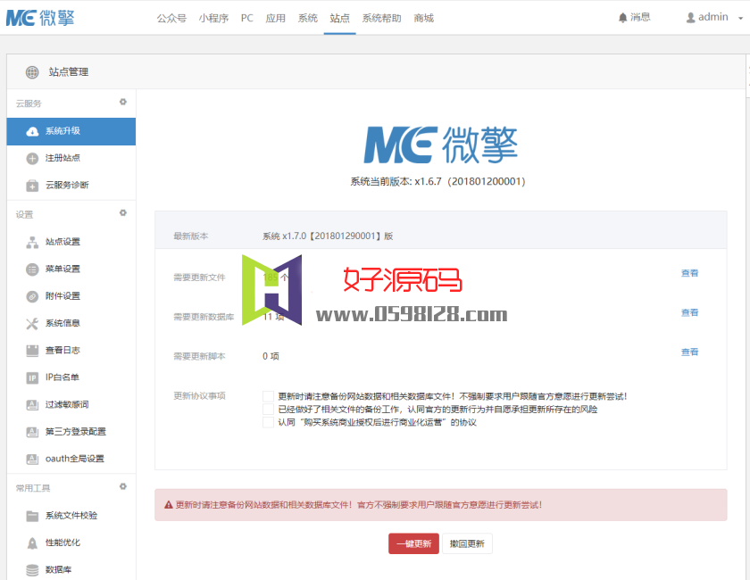 好源码分享微擎框架x1.6.7源码站长在使用比较稳定的微信源码-好源码
