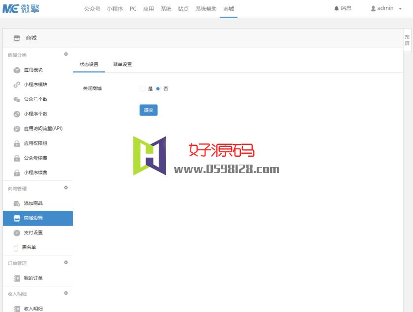 微擎框架x1.6.7源码