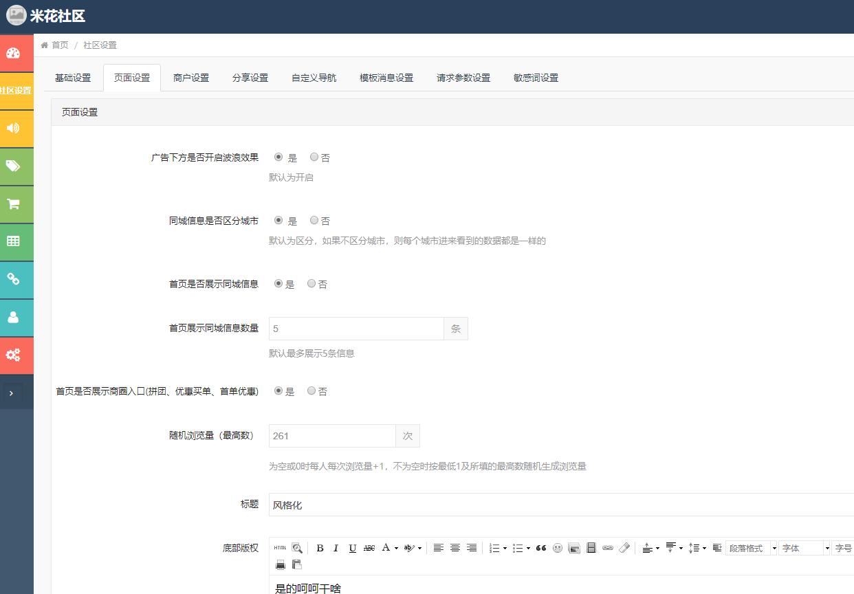 米花同城6.1.95公众号模块+带小程序前端亲测能用-菜鸟源码资源站