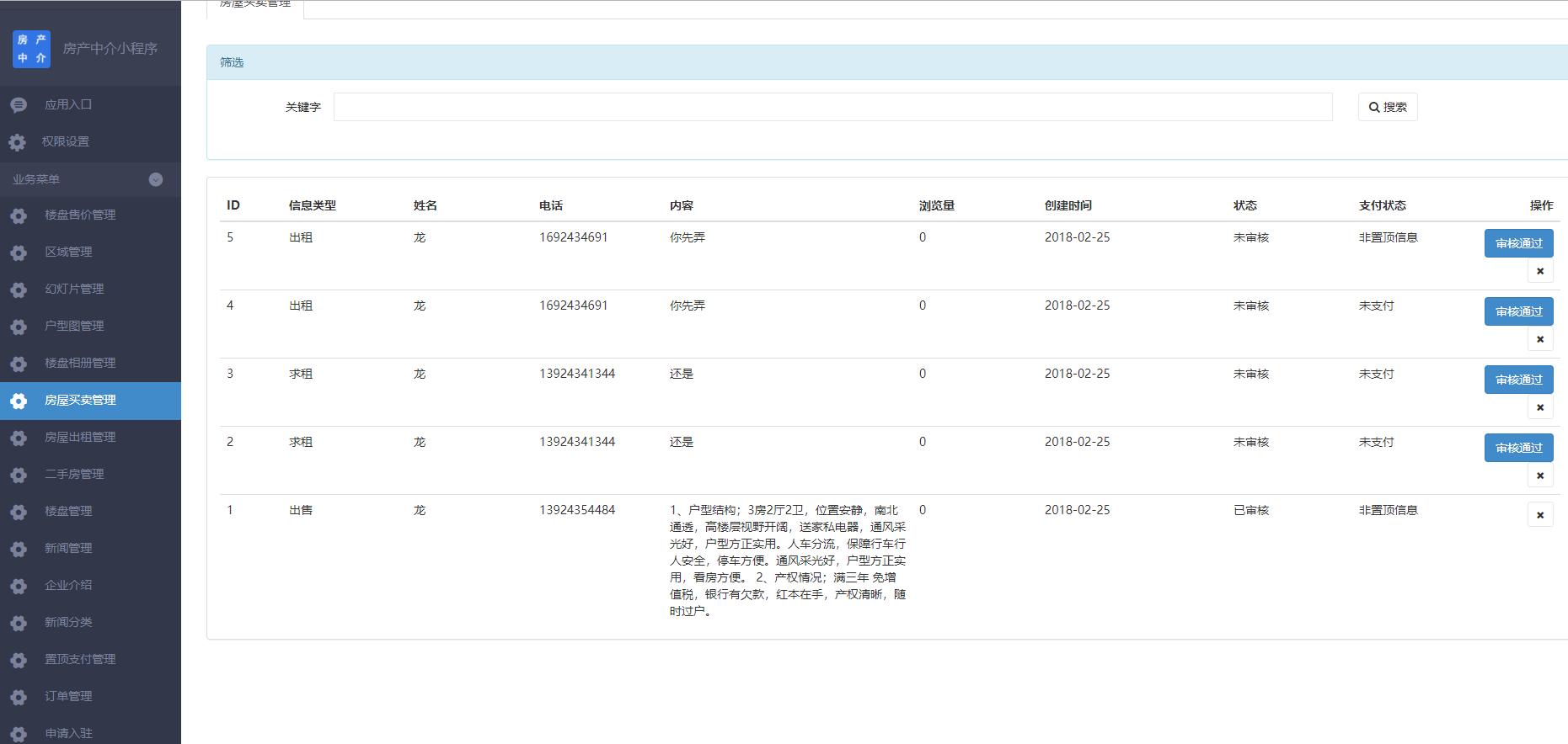 房产中介小程序 2.8 小程序前端+后端下载 微信端房产行业小程序应用功能 微信房屋信息-菜鸟源码资源站