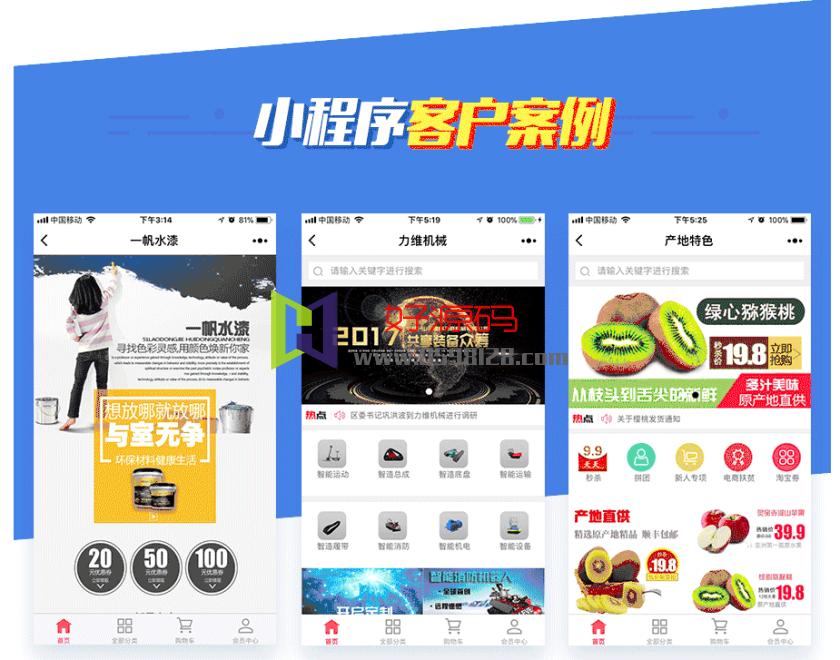 【免费下载】人人商城模块v3 3.22 DIY小程序,全新后台+前端