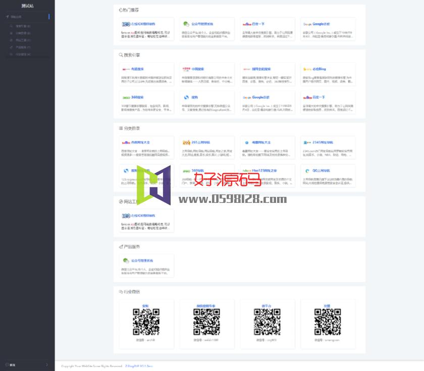 Zblog微信网址分类导航主题模板完整源码|PHP自适应网址分类导航网站源码-好源码