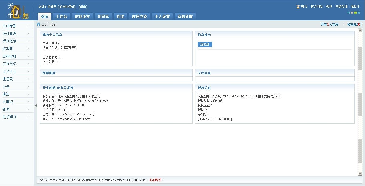 【免费下载】PHP天生创想OA办公系统-菜鸟源码资源站