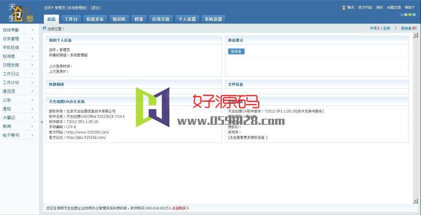 【免费下载】PHP天生创想OA办公系统