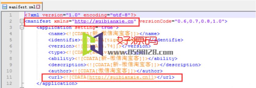 新-微信淘宝客4.87