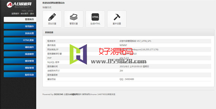 【免费下载】响应式家居家纺纺织品类网站源码自适应手机端