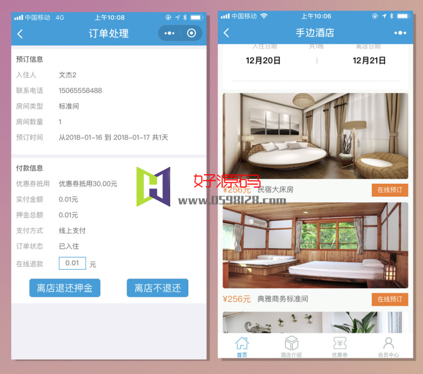 微信小程序手边酒店8.0前端+后端后台支持一键入住,一键退款、退押金-好源码